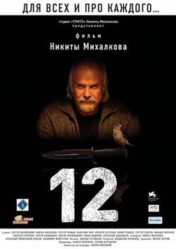 12 / 12