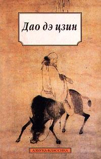 Лао Цзы. Дао Дэ Цзин (Аудиокнига)