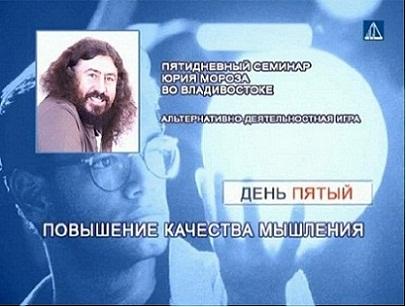 Юрий Мороз. Семинар «Повышение качества мышления». День пятый. АДИ во Владивостоке