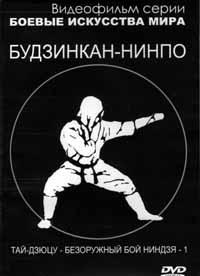Будзинкан-нинпо. Тай-дзюцу – безоружный бой ниндзя