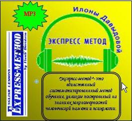 Курс английского языка Илоны Давыдовой (MP3)