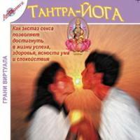 Глазкова Н. А. — Тантра-йога. (Аудиокнига)