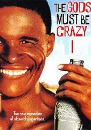Боги, наверно сошли с ума / The Gods Must Be Crazy (1989)