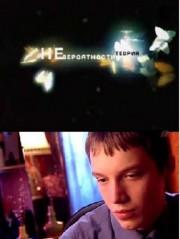 Теория невероятности: Заново рожденные (2007)