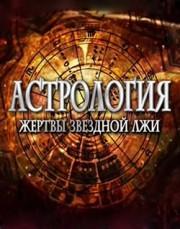 Астрология. Жертвы звездной лжи