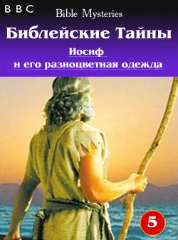 BBC: Библейские Тайны. Иосиф и его разноцветная одежда / Bible Mysteries (Фильм 5)