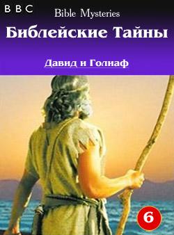 BBC: Библейские Тайны. Давид и Голиаф / Bible Mysteries (Фильм 6)