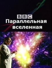 BBC: Параллельные вселенные / Parallel Universe
