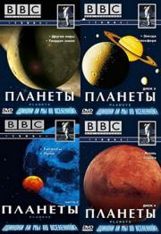 BBC: Пленеты. Одиноки ли мы во вселенной? / The Planets (8 фильмов)