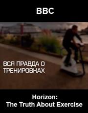 BBC: Вся правда об упражнениях / The Truth About Exercise