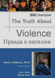 BBC: Правда о насилии / The Truth About Violence
