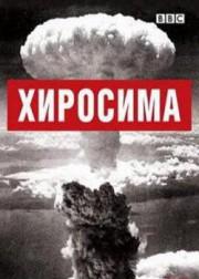 BBC: Хиросима / Hiroshima