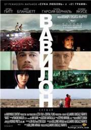 Вавилон / Babel