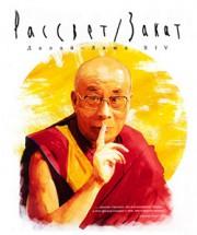 Далай Лама. Рассвет/Закат