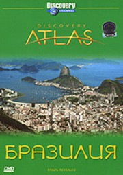 Discovery Atlas: Открывая Бразилию / Brazil Revealed