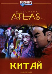 Discovery Atlas: Открывая Китай / China Revealed