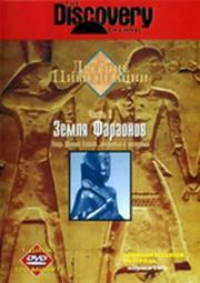 Discovery: Древние цивилизации — Земля Фараонов