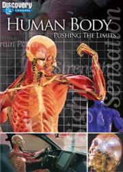 Discovery: Человеческое тело — Грани Возможного / Human Body: Pushing the Limits (Зрение / Сила мышц / Осязание / Человеческий мозг)