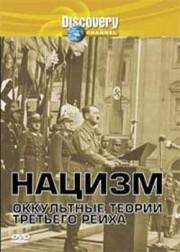 Discovery: Нацизм — Оккультные теории Третьего Рейха / Nazis: The Occult Conspiracy