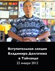 Владимир Долгачев «Семинар в Таиланде 2012»