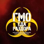 «ГМО. Еда раздора». Научное расследование Сергея Малозёмова