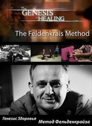 Генезис здоровья — Метод Фельденкрайза / The Genesis Of Healing — The Feldenkrais Method