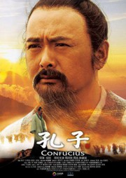 Конфуций / Confucius
