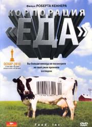 Корпорация «Еда» / Food, Inc.