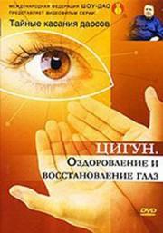 Медведев А.Н. — Цигун. Оздоровление и восстановление глаз