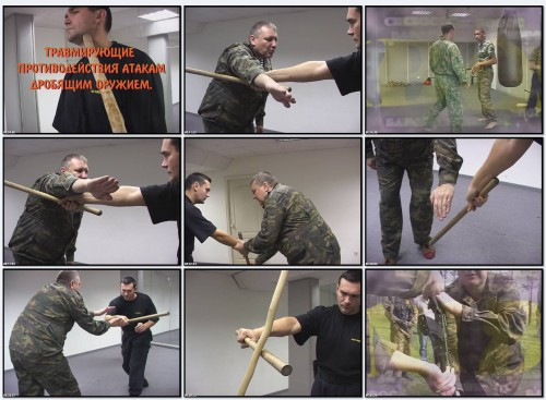 Медведев А.Н. - УНИБОС. Травмирующие противодействия атакам дробящим оружием
