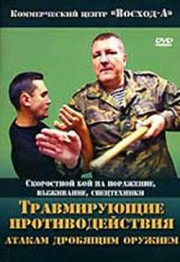 Медведев А.Н. — УНИБОС. Травмирующие противодействия атакам дробящим оружием