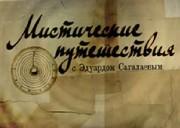 Мистические Путешествия (Эдуард Сагалаев, 4 фильма)