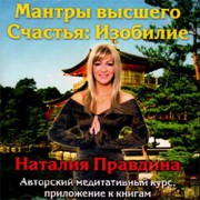 Наталия Правдина. Мантры Высшего Счастья: Изобилие