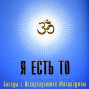 Нисаргадатта Махарадж — Я есть То (Аудиокнига)