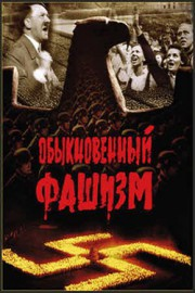 Обыкновенный фашизм. (Михаил Ромм, 1965)