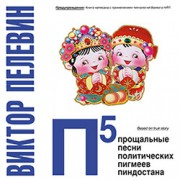 Виктор Пелевин – П5 (Аудиокнига)