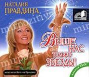 Наталья Правдина — «Выше нас только звезды» (Аудиокнига)