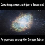 Самый поразительный факт о Вселенной