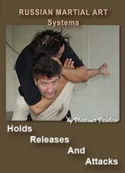Система. Освобождения от захватов и отражение нападений / Systema. Holds Releases And Attacks / В. Васильев