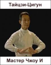 Тайцзи-цигун Мастера Чжоу И (+ книга Чжоу И. Цигун для Глаз)