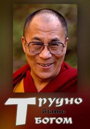 Трудно быть богом (о Далай-ламе XIV)
