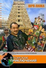В поисках приключений: Шри-Ланка (5 фильмов)