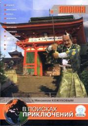 В поисках приключений: Япония (4 фильма)