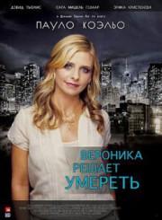 Вероника решает умереть / Veronika Decides to Die