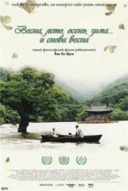Весна, лето, осень, зима… и снова весна (Ким Ки-дук, 2003)