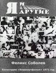 Я и другие (Феликс Соболев, 1971)
