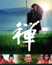 Дзен / Zen