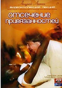Андрей Лапин. Отсечение привязанностей