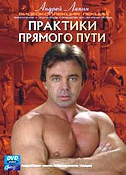 Андрей Лапин. Практики прямого пути