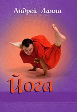 Андрей Лаппа: Универсальная Йога (Киев, Июнь 2005)